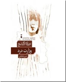 کتاب وزارت درد - رمان - خرید کتاب از: www.ashja.com - کتابسرای اشجع