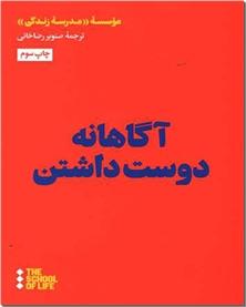 کتاب آگاهانه دوست داشتن - روانشناسی - خرید کتاب از: www.ashja.com - کتابسرای اشجع