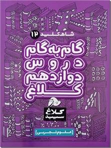 کتاب شاه کلید 12 - گام به گام سال دوازدهم تجربی - گام به گام دروس دوازدهم کلاغ سفید - خرید کتاب از: www.ashja.com - کتابسرای اشجع