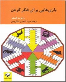 کتاب بازی هایی برای فکر کردن - روانشناسی - خرید کتاب از: www.ashja.com - کتابسرای اشجع