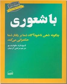 کتاب با شعوری - روانشناسی - خرید کتاب از: www.ashja.com - کتابسرای اشجع