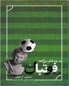 کتاب به چه فکر می کنیم وقتی به فوتبال فکر می کنیم - فوتبال و سیاست - خرید کتاب از: www.ashja.com - کتابسرای اشجع