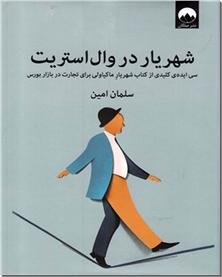 کتاب شهریار در وال استریت - بورس - اقتصاد و مدیریت در بورس - خرید کتاب از: www.ashja.com - کتابسرای اشجع
