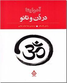 کتاب آدوایتا در ذن و تائو - عرفان و فلسفه - خرید کتاب از: www.ashja.com - کتابسرای اشجع