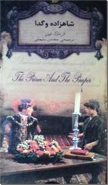 کتاب شاهزاده و گدا - ادبیات داستانی - خرید کتاب از: www.ashja.com - کتابسرای اشجع