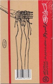 کتاب تفکر طراحی در کسب و کار - جعبه ابزاری برای راه حل یابی خلاق - خرید کتاب از: www.ashja.com - کتابسرای اشجع
