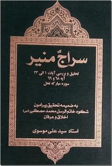 کتاب سراج منیر - تحقیق و بررسی سوره نحل - خرید کتاب از: www.ashja.com - کتابسرای اشجع