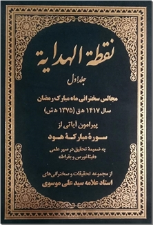 کتاب نقطه الهدایه - ج1 - تحقیق درباره سوره مبارک هود - خرید کتاب از: www.ashja.com - کتابسرای اشجع