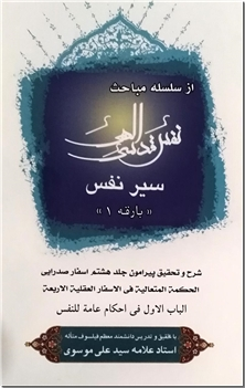 کتاب سلسله مباحث نفس قدسی الهی - 5جلدی - شرح و تحقیق درباره جلد هشتم اسفار صداریی - خرید کتاب از: www.ashja.com - کتابسرای اشجع