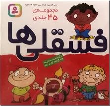 کتاب فسقلی ها  45 جلدی  جعبه ای - مینی کتاب برای فسقلی ها - خرید کتاب از: www.ashja.com - کتابسرای اشجع