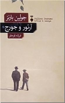 کتاب آرتور و جورج - ادبیات داستانی - رمان - خرید کتاب از: www.ashja.com - کتابسرای اشجع