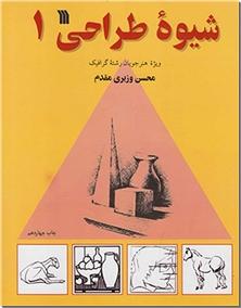 کتاب شیوه طراحی 1 - ویزژه هنرجویان رشته گرافیک - خرید کتاب از: www.ashja.com - کتابسرای اشجع