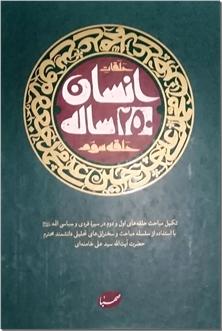 کتاب انسان 250 ساله - حلقه 3 - نگاهی به سیره سیاسی و روش مبارزاتی ائمه - خرید کتاب از: www.ashja.com - کتابسرای اشجع