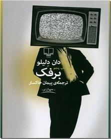 کتاب برفک - جهان نو - خرید کتاب از: www.ashja.com - کتابسرای اشجع