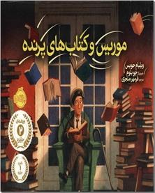 کتاب موریس و کتاب های پرنده - داستان کودک - خرید کتاب از: www.ashja.com - کتابسرای اشجع