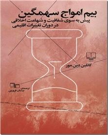 کتاب بیم امواج سهمگین - پیش به سوی شفافیت و شهامت اخلاقی در دوران تغییرات اقلیمی - خرید کتاب از: www.ashja.com - کتابسرای اشجع
