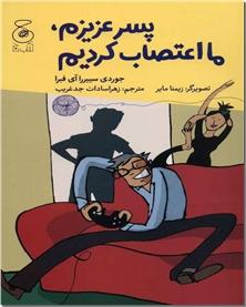 کتاب پسر عزیزم ما اعتصاب کردیم - داستان نوجوان - خرید کتاب از: www.ashja.com - کتابسرای اشجع