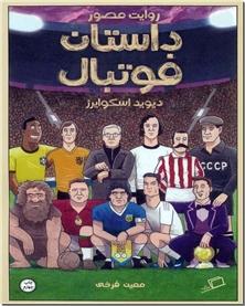 کتاب روایت مصور داستان فوتبال - ورزش - خرید کتاب از: www.ashja.com - کتابسرای اشجع