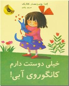 کتاب خیلی دوستت دارم کانگوروی آبی 1 - داستان کودکانه - خرید کتاب از: www.ashja.com - کتابسرای اشجع