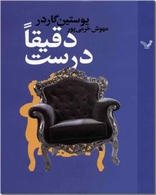 کتاب دقیقا درست - دقیقاً درست - خرید کتاب از: www.ashja.com - کتابسرای اشجع