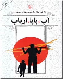 کتاب آب بابا ارباب - رمان خارجی - خرید کتاب از: www.ashja.com - کتابسرای اشجع