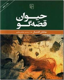 کتاب حیوان قصه گو - ادبیات - خرید کتاب از: www.ashja.com - کتابسرای اشجع