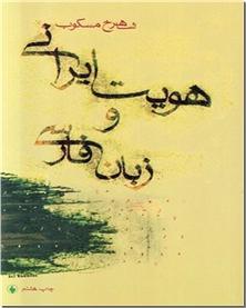 کتاب هویت ایرانی و زبان فارسی - ادبیات - خرید کتاب از: www.ashja.com - کتابسرای اشجع