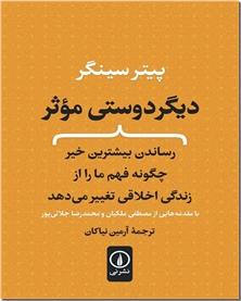 کتاب دیگر دوستی موثر - رساندن بیشترین خیر چگونه فهم ما را از زندگی اخلاقی تغییر میدهد. - خرید کتاب از: www.ashja.com - کتابسرای اشجع