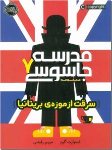 کتاب مدرسه جاسوسی 7 - سرقت از موزه بریتانیا - خرید کتاب از: www.ashja.com - کتابسرای اشجع