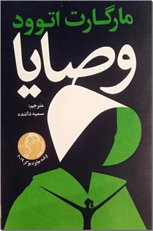 کتاب وصایا - ادبیات داستانی - رمان - خرید کتاب از: www.ashja.com - کتابسرای اشجع