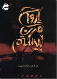 کتاب ارواح قرن بیستم - رمان نوجوانان - خرید کتاب از: www.ashja.com - کتابسرای اشجع