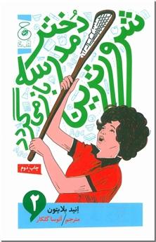 کتاب شرورترین دختر مدرسه باز می گردد 2 - رمان نوجوانان - خرید کتاب از: www.ashja.com - کتابسرای اشجع