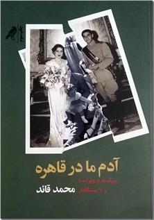 کتاب آدم ما در قاهره - یادداشت های قاسم غنی - خرید کتاب از: www.ashja.com - کتابسرای اشجع