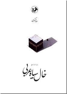 کتاب خال سیاه عربی - سفرنامه حجم - خرید کتاب از: www.ashja.com - کتابسرای اشجع