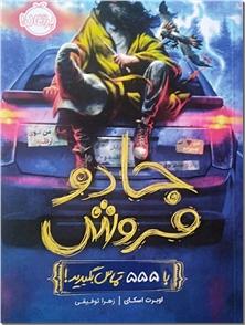 کتاب جادوفروش - با 555 تماس بگیرید - خرید کتاب از: www.ashja.com - کتابسرای اشجع