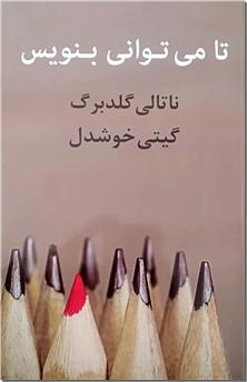 کتاب تا می توانی بنویس - روانشناسی - خرید کتاب از: www.ashja.com - کتابسرای اشجع