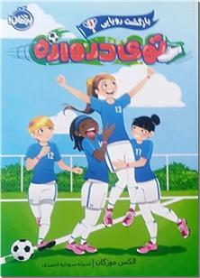 کتاب بازگشت رویایی 1 -  توی دورازه - رمان نوجوانان - خرید کتاب از: www.ashja.com - کتابسرای اشجع