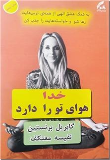 کتاب خدا هوای تو را دارد - به کمک عشق الهی به خواسته هایت می توانی برسی - خرید کتاب از: www.ashja.com - کتابسرای اشجع
