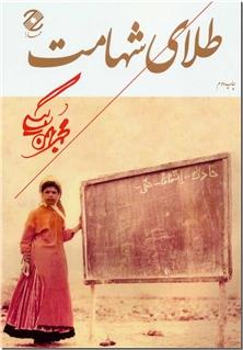 کتاب طلای شهامت - گوشه هایی از خاطرات - خرید کتاب از: www.ashja.com - کتابسرای اشجع