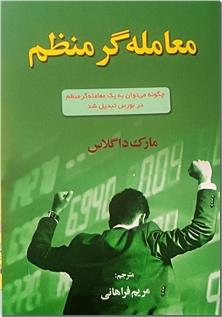 کتاب معامله گر منظم - موفقیت در بازار بورس - خرید کتاب از: www.ashja.com - کتابسرای اشجع