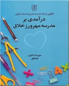 کتاب الگویی از یک مدرسه مدرن به سبک ایرانی - مدیریت - خرید کتاب از: www.ashja.com - کتابسرای اشجع