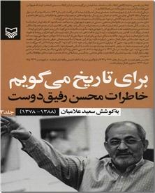 کتاب برای تاریخ می گویم 3 - زندگینامه و خاطرات محسن رفیق دوست - خرید کتاب از: www.ashja.com - کتابسرای اشجع