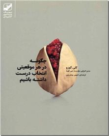 کتاب چگونه در هر موقعیتی انتخاب درست داشته باشیم - یونگ شناسی کاربردی - خرید کتاب از: www.ashja.com - کتابسرای اشجع