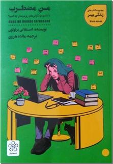 کتاب من مضطرب - با دلشوره و نگرانی های روزمره چه کنیم؟ - خرید کتاب از: www.ashja.com - کتابسرای اشجع