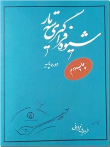کتاب شیوه فراگیری سه تار - موسیقی - آموزش دوره پایه - خرید کتاب از: www.ashja.com - کتابسرای اشجع