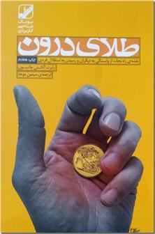 کتاب طلای دورن - نقشه راه نجات از وابستگی به دیگران و رسیدن به استقلاال فردی - خرید کتاب از: www.ashja.com - کتابسرای اشجع