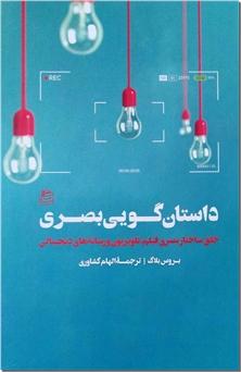 کتاب داستان گویی بصری - خلق ساختار بصری فیلم، تلویزیون و رسانه های دیجیتالی - خرید کتاب از: www.ashja.com - کتابسرای اشجع