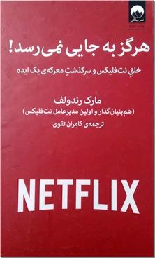 کتاب هرگز به جایی نمی رسد - خلق نت فلیکس و سرگذشت معرکه یک ایده - خرید کتاب از: www.ashja.com - کتابسرای اشجع