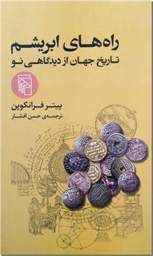 کتاب راه های ابریشم - تاریخ جهان از دیدگاهی نو - خرید کتاب از: www.ashja.com - کتابسرای اشجع