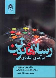 کتاب رسانه های نوین - درآمدی انتقادی - خرید کتاب از: www.ashja.com - کتابسرای اشجع